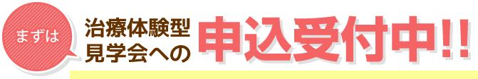 治療体験型見学会への申し込み受付中!!