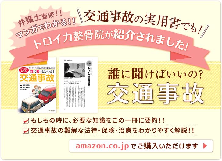 泉大津市トロイカ整骨院が交通事故の実用書に紹介されました!